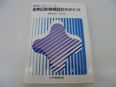 歯車伝動機構設計のポイント (1974年) (JIS使い方シリーズ)