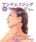 DVD付 アンチエイジング・マッサージ―リンパ・マッサージ&簡単エステできれいな体