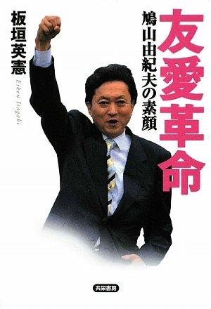 友愛革命—鳩山由紀夫の素顔