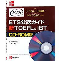 ETS公認ガイド新TOEFLiBT CD‐ROM版