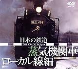 日本の鉄道/蒸気機関車・ローカル線編 [DVD]