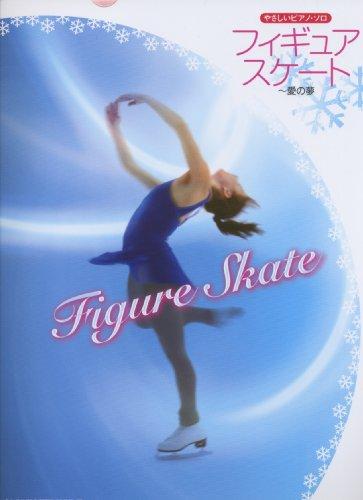 やさしいピアノ・ソロ フィギュア・スケート~愛の夢 (やさしいピアノ・ソロ)