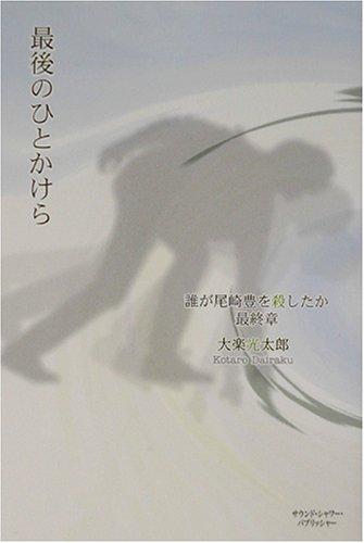 最後のひとかけら—誰が尾崎豊を殺したか 最終章