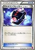バトルコンプレッサー フレア団ギア /ポケモンカードXY ファントムゲート(PMXY4)/シングルカード