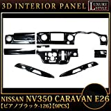 立体3Dパネル NV350キャラバン E26 3Dインテリアパネルセット 9P 【ピアノブラック/126】光沢黒 日産 FJ2234