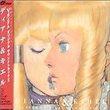 ∀ガンダム — オリジナル・サウンドトラック 2 ディアナ&キエル