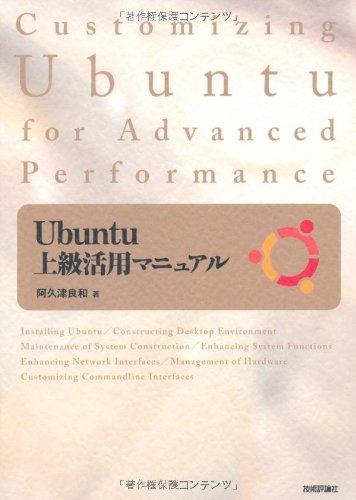 Ubuntu上級活用マニュアル [単行本(ソフトカバー)] / 阿久津 良和 (著); 技術評論社 (刊)