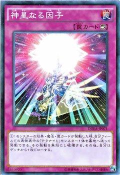 遊戯王 DUEA-JP071-N 《神星なる因子》