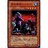 【シングルカード】遊戯王 同族感染ウィルス SD4-JP007 ノーマル