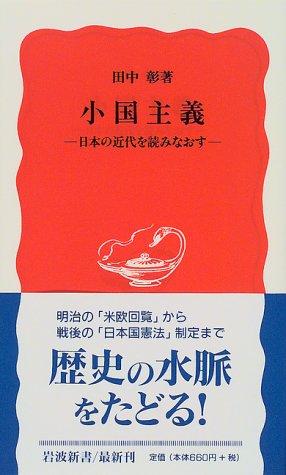 石橋湛山研究―「小日本主義者」の国際認識