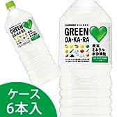 【ケース販売】グリーン ダカラ (GREEN DAKARA) 2L×6本