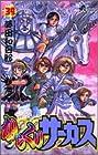 からくりサーカス 第39巻 2005年10月18日発売