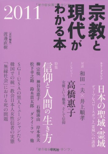 宗教と現代がわかる本2011