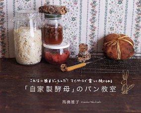 「自家製酵母」のパン教室―こんなに簡単だったんだ!マイペースで楽しく続けられる