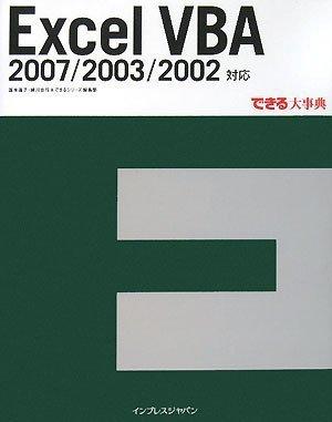 できる大事典Excel VBA 2007/2003/2002対応