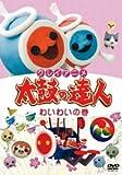 クレイアニメ 太鼓の達人 わいわいの巻 [DVD]