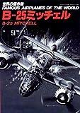 B-25ミッチェル