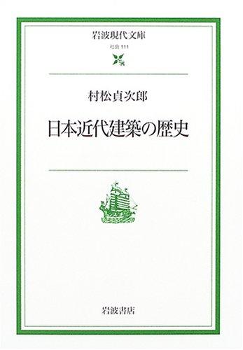 日本近代建築の歴史 (岩波現代文庫―社会) -
