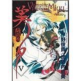 Vampire Princess Miyu V: Nature (Vampire Princess Miyu (Graphic Novels)) (1929090366) by Kakinouchi, Narumi