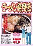 ラーメン発見伝 16 (ビッグコミックス)