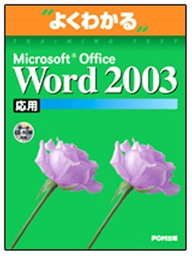 よくわかるMicrosoft Office Word2003応用(FPT0303) (よくわかるトレーニングテキスト)