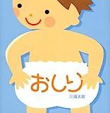 おしり (講談社の幼児えほん)
