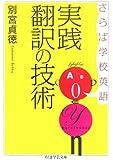 さらば学校英語 実践翻訳の技術 (ちくま学芸文庫)