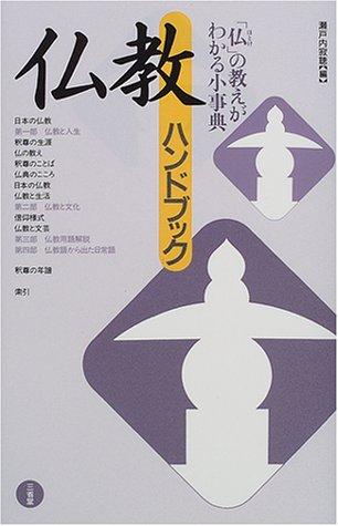 仏教ハンドブック
