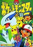 ポケットモンスター金・銀 (6) (小学館のテレビ絵本―ポケットモンスターシリーズ)