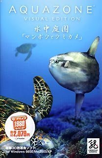 Aquazone Visual Edition 水中庭園 10 「マンボウとウミガメ」