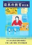 日本の教育〈第55集〉日教組第55次教育研究全国集会(三重)報告