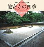 龍安寺の四季―水野克比古写真集 (京・古社寺巡礼)
