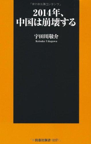 2014年、中国は崩壊する (扶桑社新書)