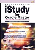 iStudy for OracleMaster 1Z0-033 Oracke9i パフォーマンスチューニング
