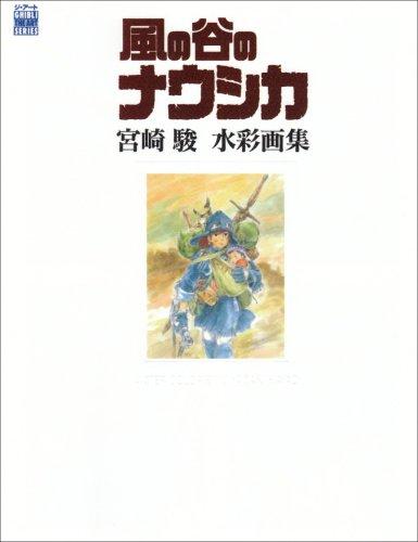 風の谷のナウシカ―宮崎駿水彩画集 (ジブリTHE ARTシリーズ)