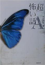 「超」怖い話A (竹書房文庫)