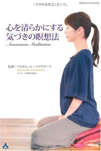 心を清らかにする気づきの瞑想法(DVD付)〔新装版〕