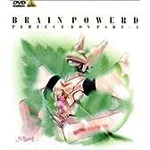 ブレンパワード パーフェクトボックス Part 1 [DVD]