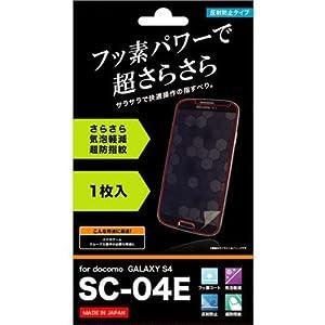 レイ・アウト docomo GALAXY S4 SC-04E用 フッ素コートさらさら気泡軽減超防指紋フィルム RT-SC04EF/H1