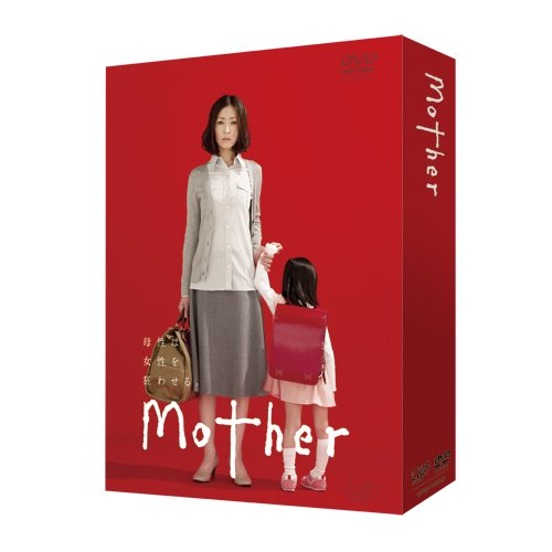 Mother [DVD]の画像