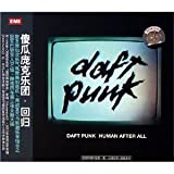 Unknown Artist Unknown Artist - Daft Punk: Human After All (import)