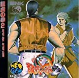 Art of Fighting 2 (Neo Geo CD)