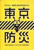 東京都生活文化局 広報広聴部都民の声課 '東京防災'