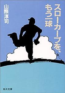 スローカーブを、もう一球 (角川文庫 (5962))