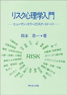 リスク心理学入門―ヒューマン・エラーとリスク・イメージ
