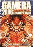 ガメラ2006 HARDLINK (単行本コミックス―KADOKAWA COMICS特撮A)