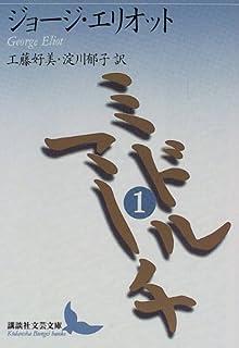 ミドルマーチ〈1〉 (講談社文芸文庫)