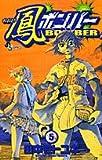 鳳ボンバー 5 (少年サンデーコミックス)
