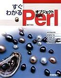 �����狼�� ���֥������Ȼظ� Perl