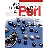 �����킩�� �I�u�W�F�N�g�w�� Perl�[�� ��q�ɂ��